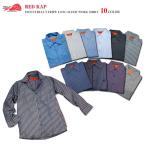 【RED KAP】SP10 SP14 ストライプ長袖ワークシャツ Industrial ロングスリーブ レッドキャップ