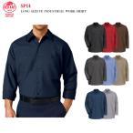 【RED KAP】SP14 長袖 ワークシャツ INDUSTRIAL ロングスリーブ 無地 単色 レッドキャップ レッドカップ