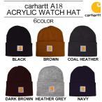 【carhartt】A18 ニットキャップ ACRYLIC WATCH HAT ニット帽 メンズ 帽子 キャップ 無地 ブラック アメカジ ブランド カーハート a18
