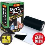 人工芝 ジョイントテープ 150mm*5m 両開き 片面テープ 連結用 粘着 接着 固定 屋外 人工芝用 隙間 継ぎ目 接続 連結 ジョイント テープ