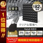 直径1mのマットが出来る 吸音材 壁 高密度 ピラミッド型 50×50×5cm 4枚入 反響音 吸音 ウレタン 吸音空間 黒 ポイント消化