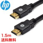 hp 純正品 HDMIケーブル 1.5m ハイスピード(タイプAオス - タイプAオス)