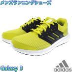 アディダス ランニングシューズ メンズ スニーカー adidas Galaxy 3 AQ6542 男性用 運動靴 部活 通学 ジョギングシューズ 人気ブランド 通販 販売 即納