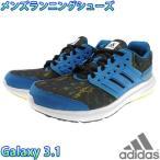 adidas Galaxy 3.1 アディダス ランニングシューズ メンズ スニーカー BB4928 男性用 運動靴 部活 通学
