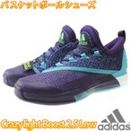 アディダス クレイジーライト ブースト adidas Crazylight Boost 2.5 Low バスケットボールシューズ F37147