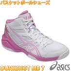アシックス ダンクショット バスケットボールシューズ ASICS DUNKSHOT MB 7 ジュニア バッシュ TBF138