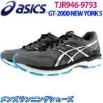 ショッピングスポーツ シューズ アシックス ニューヨーク5 ASICS GT-2000 NEW YORK5 ランニングシューズ マラソン スニーカー TJG946
