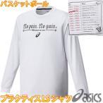 アシックス バスケットボールウェア 長袖Tシャツ プラシャツ ロンT トレーニングウェア asics XB977N 部活