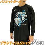 アシックス バスケTシャツ バスケットTシャツ バスケットボールウェア 長袖Tシャツ asics XB990N