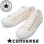 ショッピングAll コンバース オールスター レディース ALL STAR ハートライン ローカット OX CONVERSE 白 ホワイト 32892540 スニーカー 人気 即納