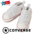 コンバース ファーストシューズ ベビーシューズ オールスター CONVERSE FS ALL STAR 3 ホワイト 白