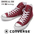 オールスター100 コンバース ALL STAR バーガンディー 100周年 ハイカット CONVERSE カラーズ 32961422 赤