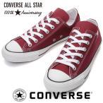 ショッピングAll コンバース カラーズ ローカット オールスター100 ALL STAR バーガンディー 100周年 CONVERSE 32862472 赤
