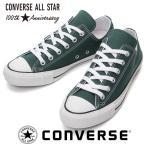 オールスター 100 コンバース ダークティール ローカット カラーズ CONVERSE 100周年 ALL STAR 32862474 緑