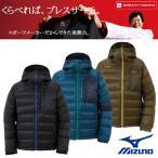 ミズノ メンズ中綿ダウンジャケット ブレスサーモ MIZUNO A2JE5542 軽量 防寒ジャケット ベルグテック