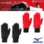 ミズノ 手袋 ブレスサーモ 温かブレス 防寒手袋 MIZUNO 男女兼用 アウトドア 中厚フリース 自転車