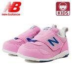 ニューバランス NB ベビーシューズ ファーストシューズ キッズスニーカー IT313F FIRST ピンク