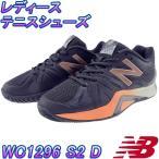 ニューバランス New Balance レディース テニスシューズ オールコートモデル WC1296