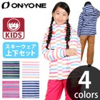 ONYONE(オンヨネ) キッズ用スキーウエア上下セット ジュニア用 ガールズ かわいいボーダー柄 RES68001