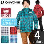 ONYONE(オンヨネ) キッズ用スキーウエア 上下セット ジュニア用 ボーイズ チェック柄 男の子用 RES78002
