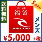 リップカール 福袋 2017年 人気サーフブランド メンズ RIPCURL ジャケット パーカー ハッピーバッグ