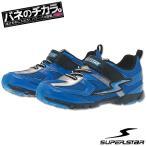 キッズスニーカー スーパースター バネのチカラ 男の子 青色 SUPERSTAR K6971F 子供靴 ジュニア