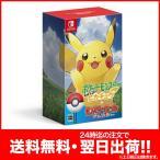 レッツゴー ピカチュウ モンスターボール Plusセット ポケモン Nintendo Switch クリスマス プレゼント