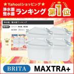 ブリタ カートリッジ マクストラ プラス 4個セット 簡易包装 BRITA MAXTRA PLUS 交換用フィルターカートリッジ | 送料無料