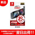 液晶保護フィルム 貼りやすい ピタ貼り スイッチ HORI Nintendo Switch 新品 : 定形外郵便