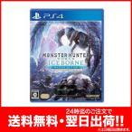モンスターハンターワールド アイスボーン マスターエディション PS4