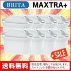 ブリタ カートリッジ マクストラ プラス 8個セット 簡易包装 BRITA MAXTRA PLUS 交換用フィルターカートリッジ | 送料無料