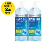 アルコール ハンドジェル 500ml 2本セット 除菌 保湿 エタノール 手指 大容量 アルコール濃度56-59%
