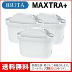 ブリタ カートリッジ マクストラ プラス 3個セット 簡易包装 BRITA MAXTRA PLUS 交換用フィルターカートリッジ | 送料無料