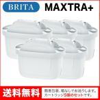ブリタ カートリッジ マクストラ プラス 5個セット 簡易包装 BRITA MAXTRA PLUS 交換用フィルターカートリッジ | 送料無料