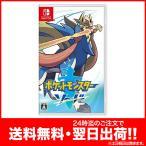 ポケットモンスター ソード Nintendo Switch ニンテンドースイッチ | 新品 送料無料