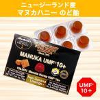 マヌカハニー キャンディ UMF10+ のど飴| はちみつ 蜂蜜 のどあめ 無添加 飴 オーガニック ハニー ドロップレット ラッピング可 送料無料