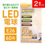 LED 電球 60形 電球色 E26 60W相当 広配光 2個セット 省エネ 長寿命 密封形器具対応 | HDK-60EL Natulux 外径60×106mm
