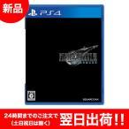 ファイナルファンタジーVII リメイク 限定特典無し  PS4 ゲームソフト | 新品 送料無料