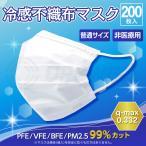 冷感不織布マスク ふつう ホワイト 50枚×4箱 200枚 | 接触冷感 飛沫 花粉 PM2.5 高機能99%カット 大人用 白 3層構造 風邪 夏 送料無料