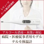 テルモ 電子体温計 ET-P265WT [水洗い可能][レビューでメール便送料無料][管理医療機器]