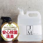 送料込 JAMES MARTIN ジェームズマーティン フレッシュサニタイザー 詰替え用ボトル 4000ml アルコール製剤 除菌 消臭 消毒