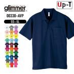 ドライポロシャツ ポケット付き モノトーン メンズ 半袖 00330-AVP glimmer アパレル