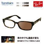 レイバン メガネ フレーム サングラス 調光レンズセット RX5198 2345 53 ニコン トランジションズエクストラアクティブ  Ray-Ban