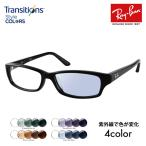 レイバン メガネ フレーム サングラス 調光レンズセット RX5272 2000 54 ニコン トランジションズスタイルカラー Ray-Ban