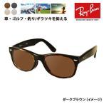 レイバン メガネ フレーム サングラス 偏光レンズセット RX5184F 2012 52 ウェイファーラー フルフィット 眼鏡 WAYFARER Ray-Ban RayBan