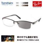 レイバン メガネ フレーム サングラス 調光レンズセット RX8723D 1047 55 ニコン トランジションズエクストラアクティブ  Ray-Ban