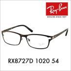 レイバン Ray-Ban RayBan RX8727D 1020 54 メガネフレーム チタン スクエア TECH TITANIUM アジアンデザインモデル 伊達メガネ 眼鏡
