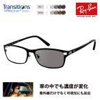 レイバン メガネ フレーム サングラス 調光レンズセット RX8727D 1074 54 ニコン トランジションズエクストラアクティブ  Ray-Ban アジアンデザイン