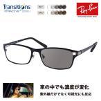 レイバン メガネ フレーム サングラス 調光レンズセット RX8727D 1061 54 ニコン トランジションズエクストラアクティブ  Ray-Ban アジアンデザイン