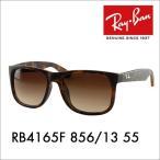 【OUTLET★SALE】レイバン Ray-Ban RayBan RB4165F 856/13 55 JUSTIN ジャスティン サングラス フルフィットモデル
